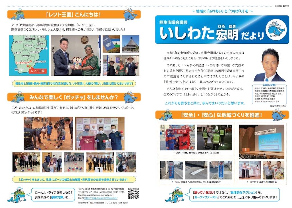 f:id:HIROAKI-ISHIWATA:20210513125057j:image