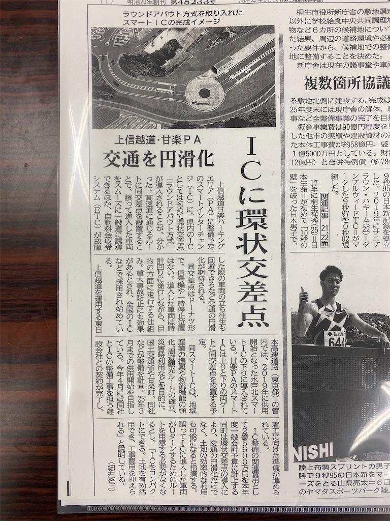 f:id:HIROAKI-ISHIWATA:20210607101532j:image