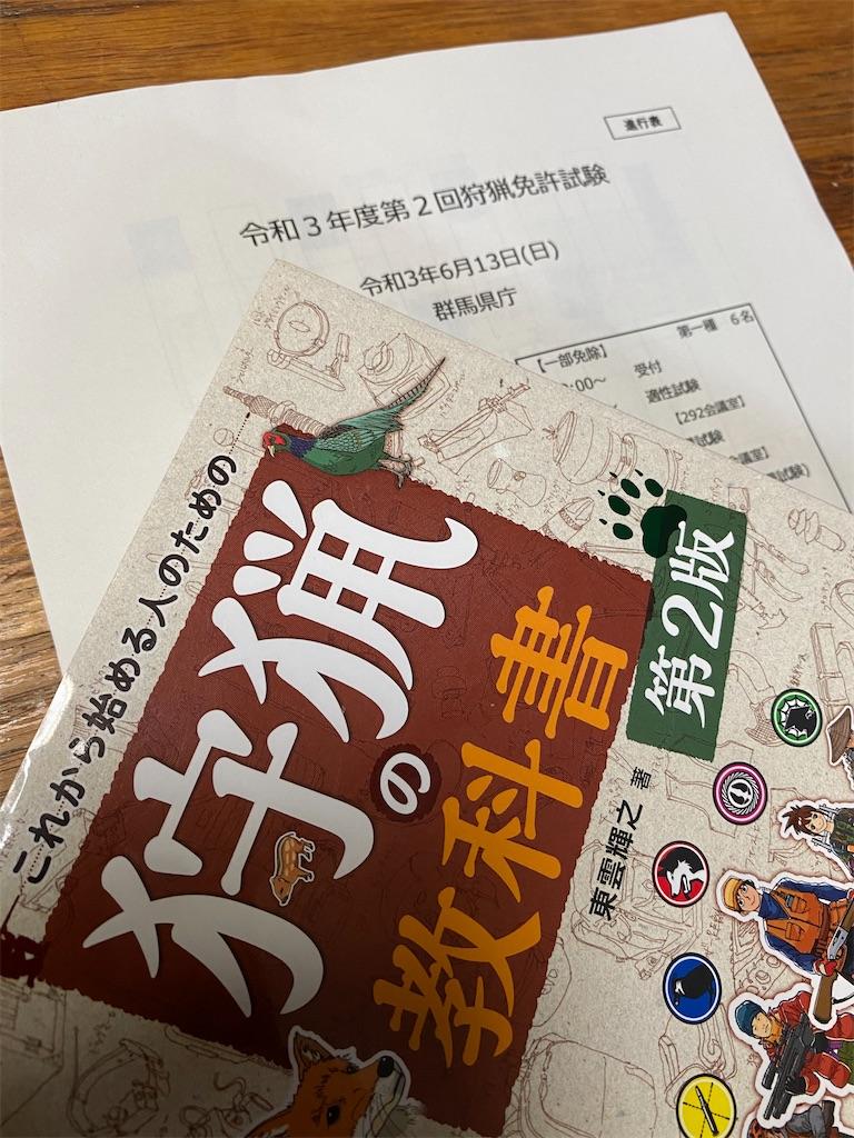 f:id:HIROAKI-ISHIWATA:20210613154332j:image