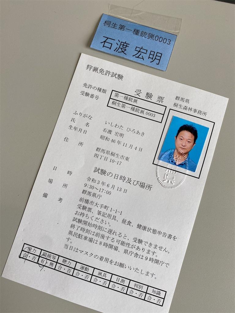 f:id:HIROAKI-ISHIWATA:20210613162545j:image