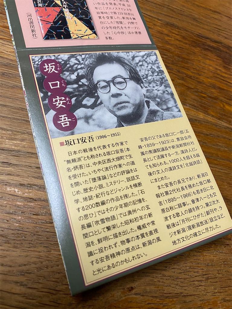 f:id:HIROAKI-ISHIWATA:20210619185119j:image