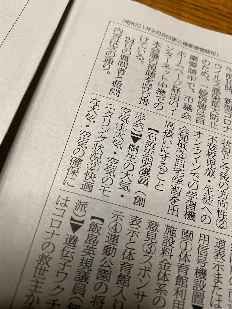 f:id:HIROAKI-ISHIWATA:20210623181308j:image