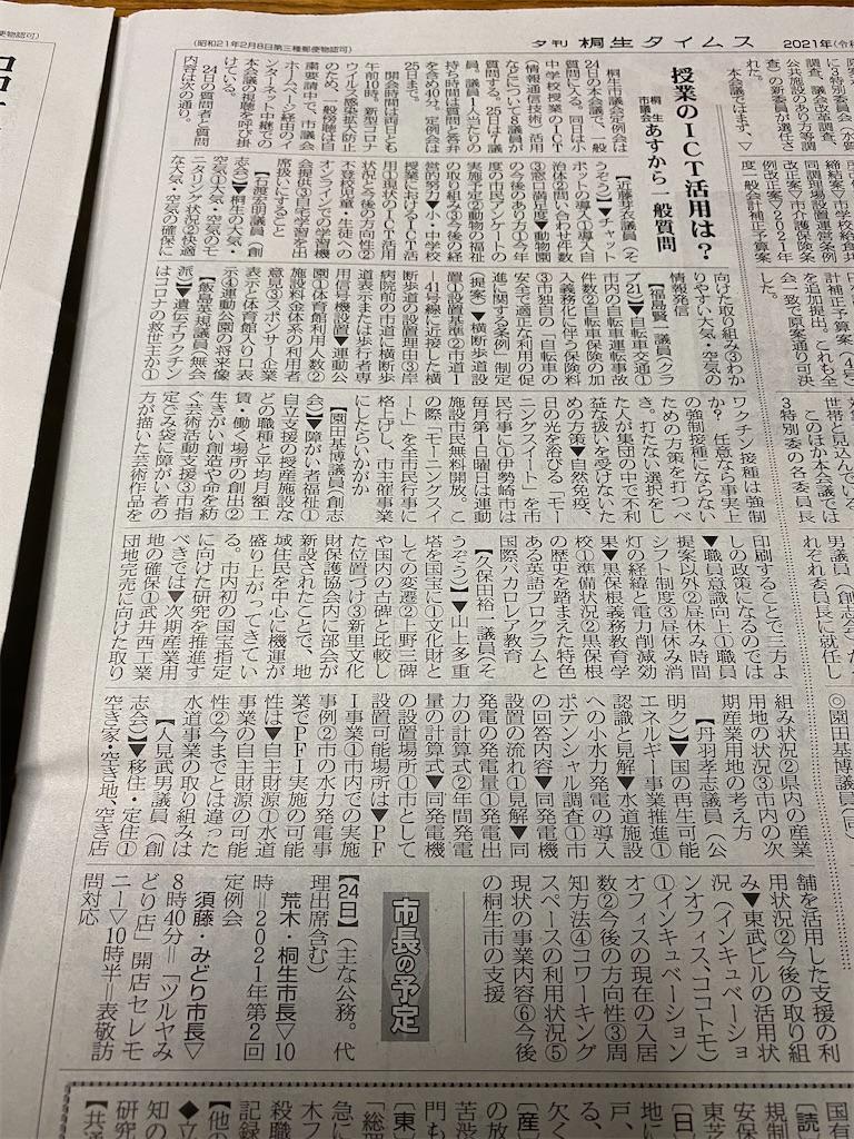 f:id:HIROAKI-ISHIWATA:20210623181332j:image
