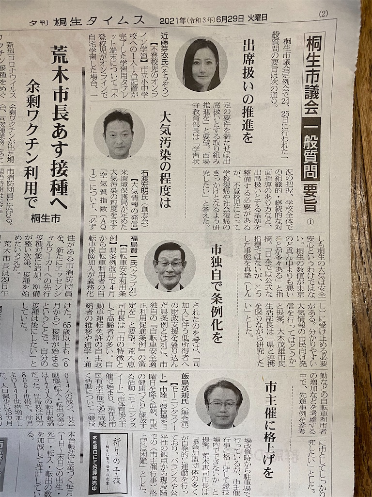 f:id:HIROAKI-ISHIWATA:20210630235622j:image