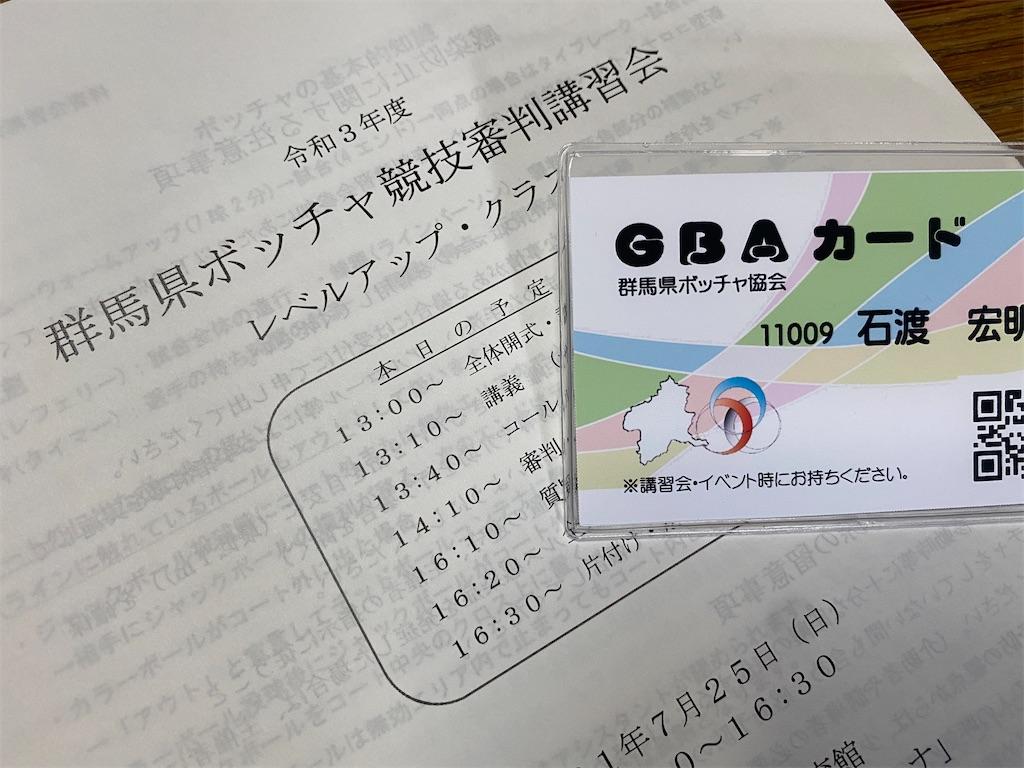 f:id:HIROAKI-ISHIWATA:20210725172657j:image