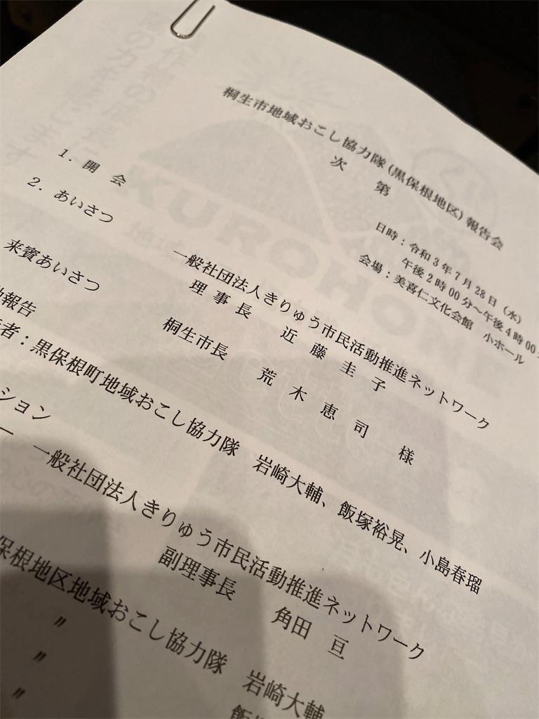 f:id:HIROAKI-ISHIWATA:20210728175700j:image