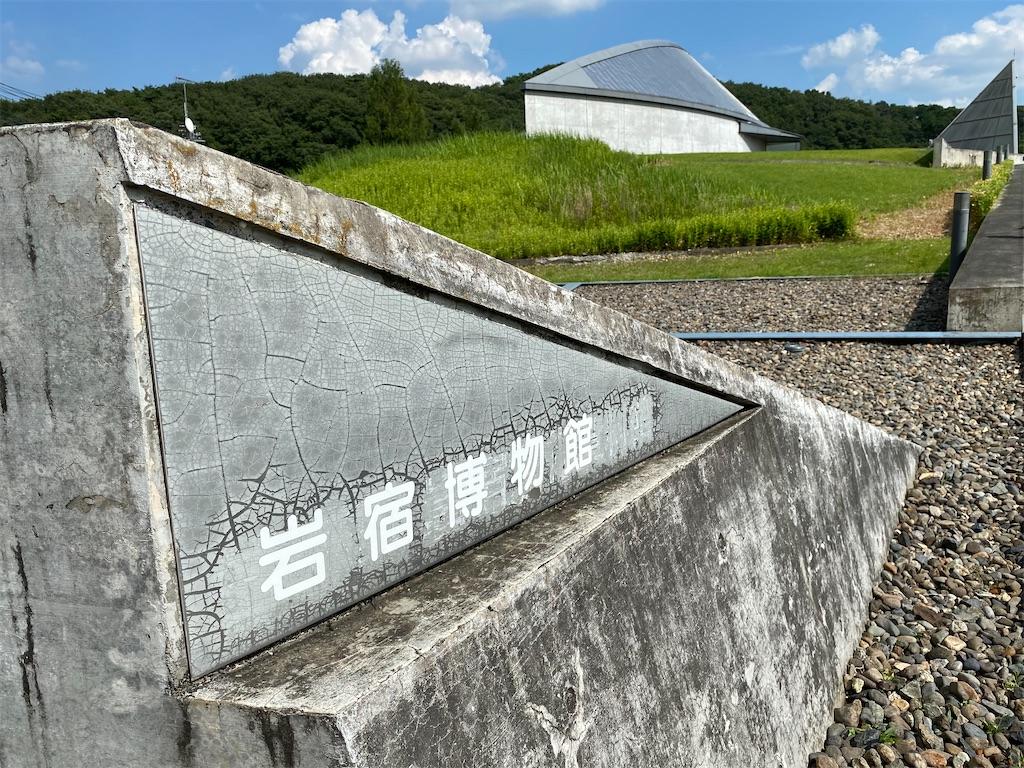 f:id:HIROAKI-ISHIWATA:20210801173013j:image