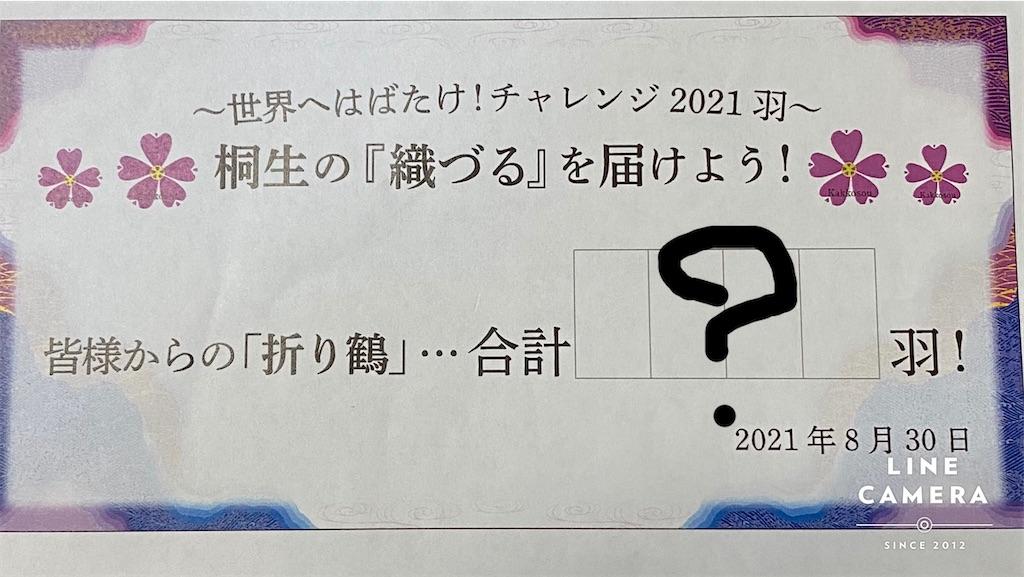 f:id:HIROAKI-ISHIWATA:20210827203147j:image