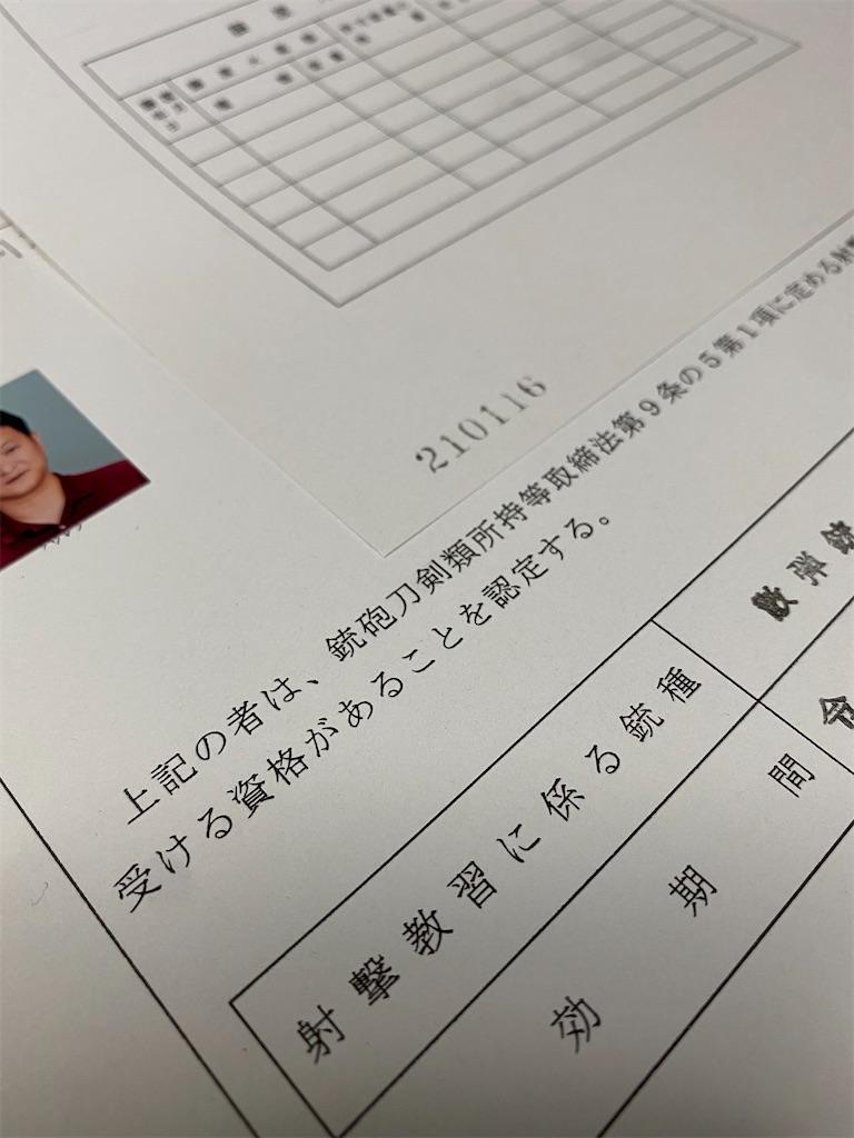 f:id:HIROAKI-ISHIWATA:20210831182420j:image