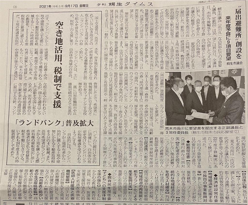 f:id:HIROAKI-ISHIWATA:20210917172516j:image