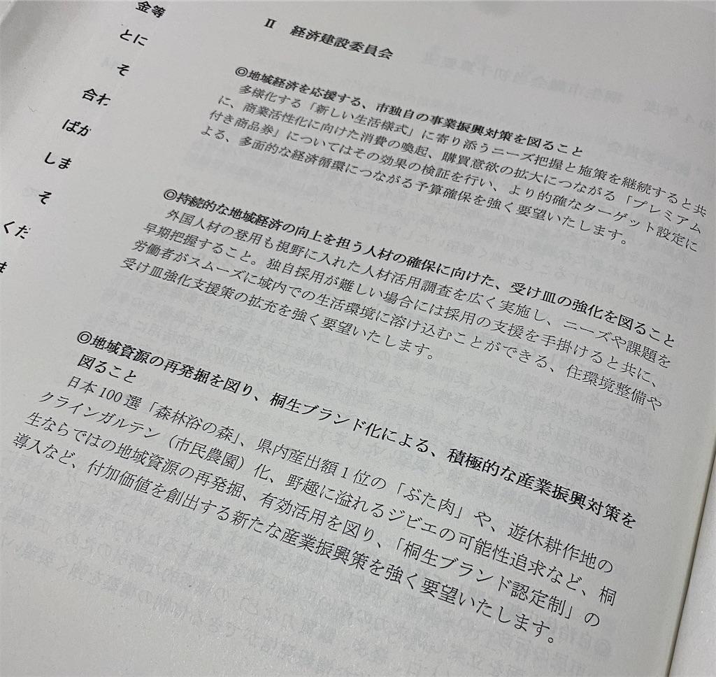f:id:HIROAKI-ISHIWATA:20210917172520j:image