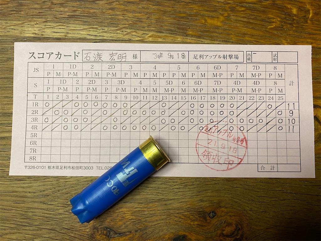 f:id:HIROAKI-ISHIWATA:20210918180028j:image