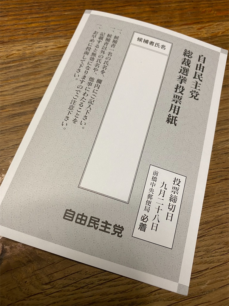 f:id:HIROAKI-ISHIWATA:20210920183421j:image