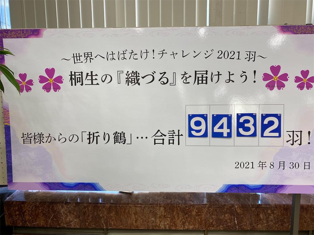 f:id:HIROAKI-ISHIWATA:20210922133240j:image