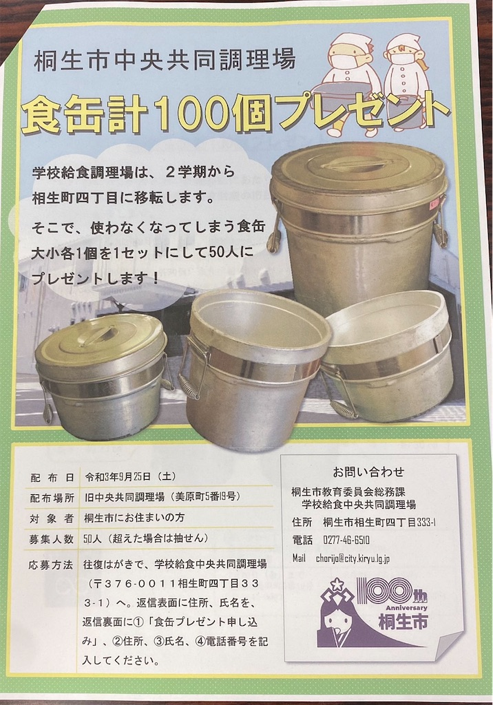 f:id:HIROAKI-ISHIWATA:20210926151617j:image