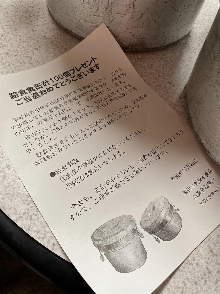 f:id:HIROAKI-ISHIWATA:20210926151636j:image