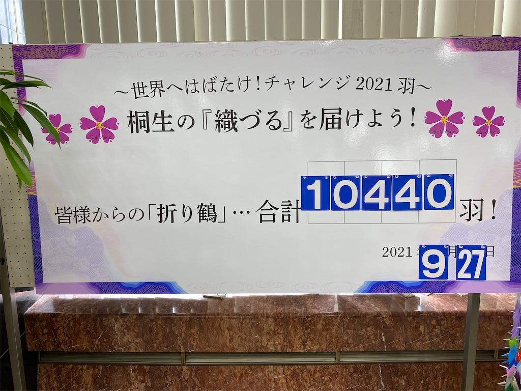 f:id:HIROAKI-ISHIWATA:20210927140457j:image