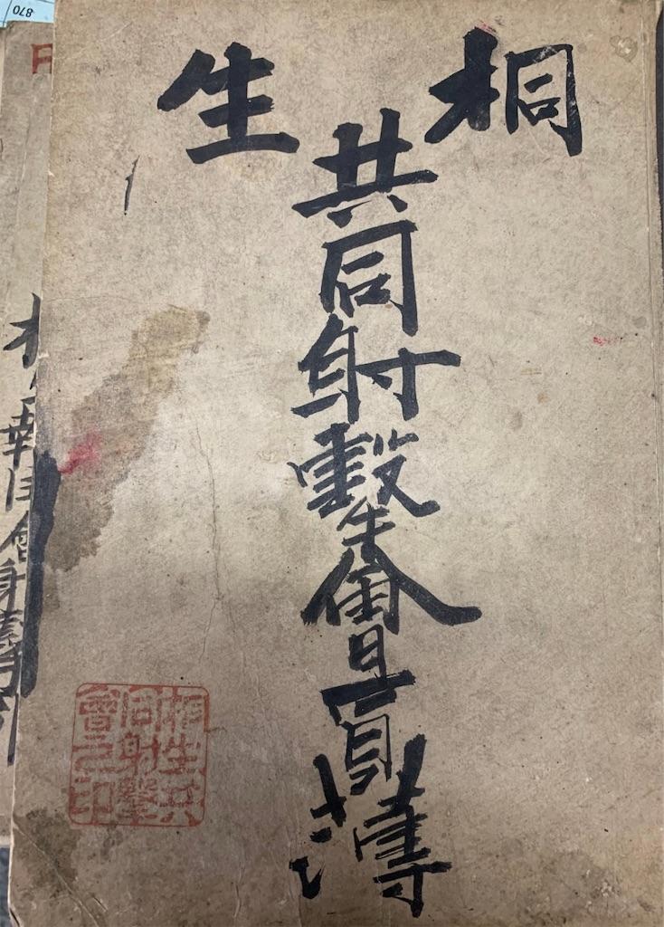 f:id:HIROAKI-ISHIWATA:20210929181721j:image