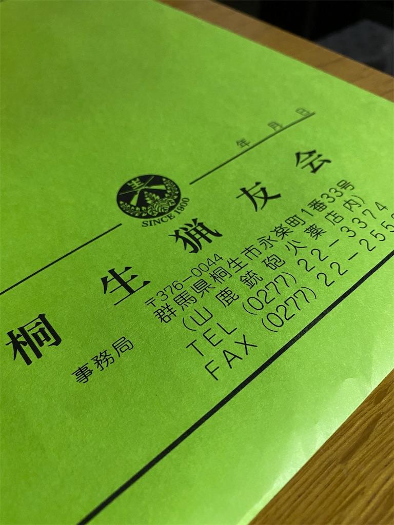 f:id:HIROAKI-ISHIWATA:20210929181738j:image