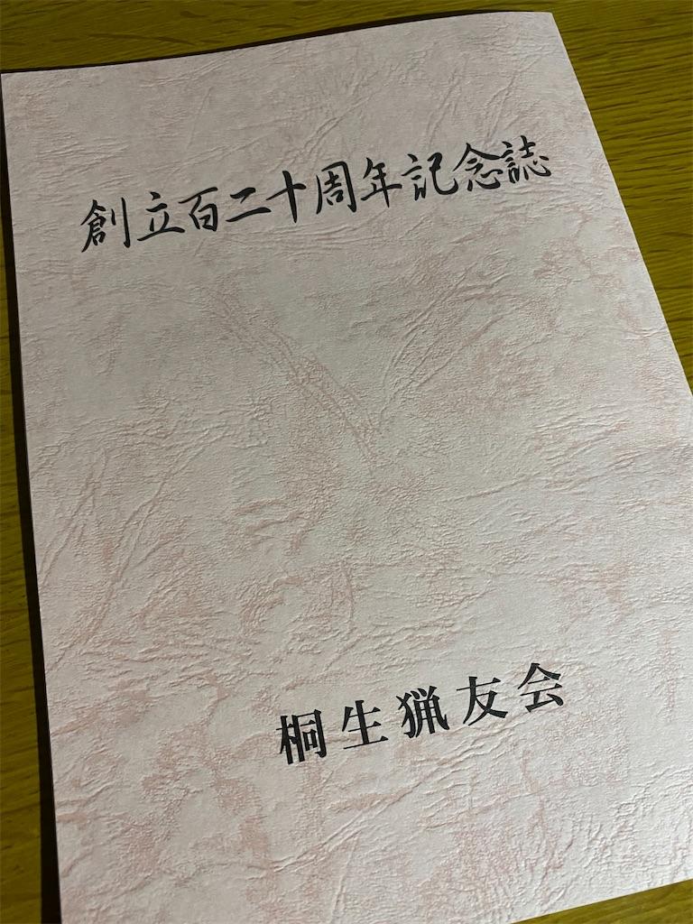 f:id:HIROAKI-ISHIWATA:20210929181805j:image