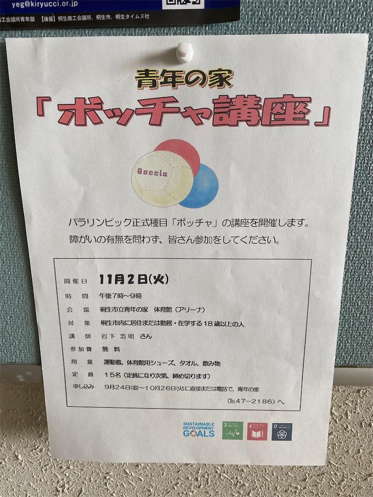 f:id:HIROAKI-ISHIWATA:20211005124355j:image