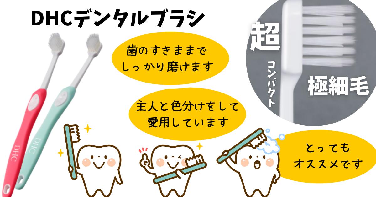 DHCデンタルブラシ(超極細毛&コンパクトヘッド)はしっかり磨けます。