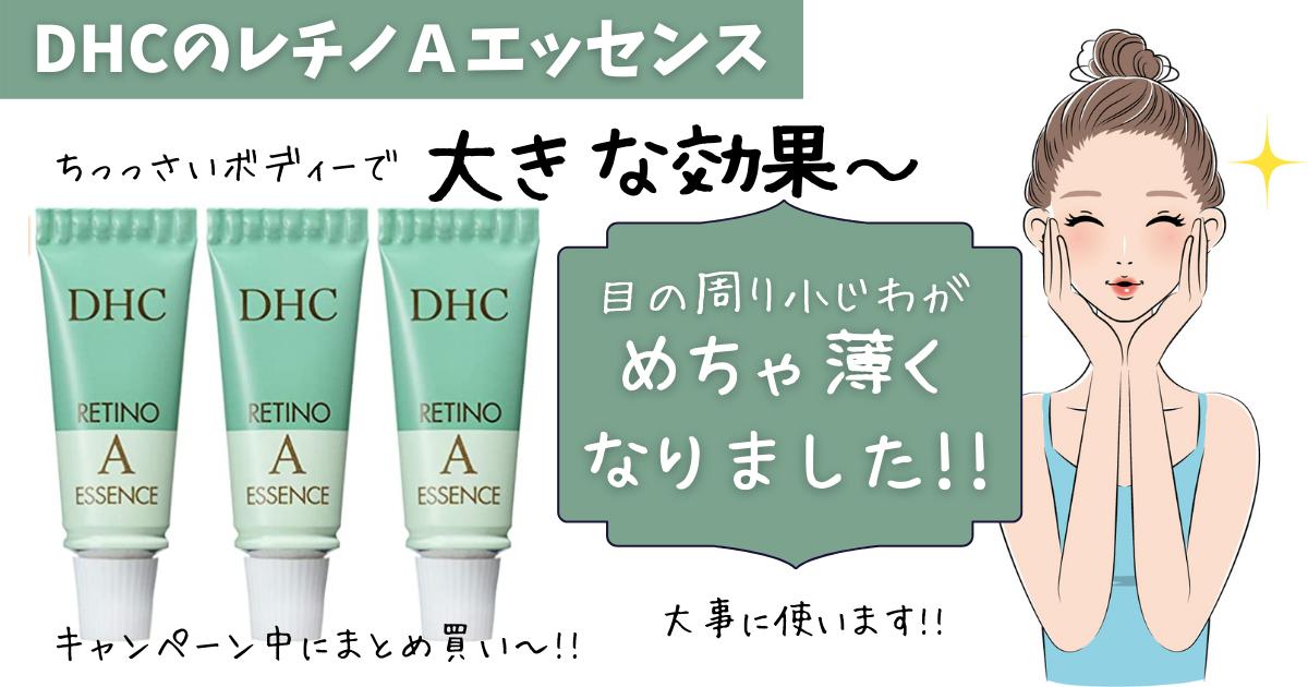 DHC薬用レチノAエッセンスはエイジングケアには欠かせません。
