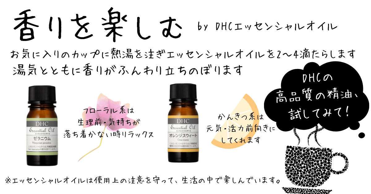 香りを楽しむ【DHCエッセンシャルオイル】