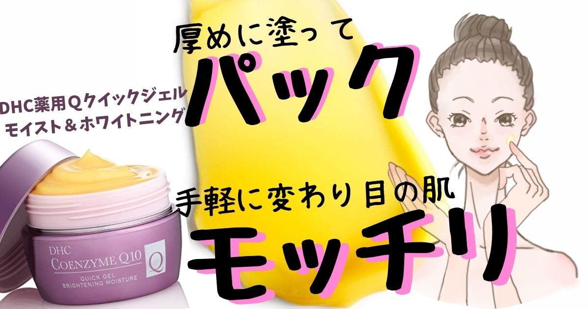 美白とハリをキープのオールインワン♡DHC薬用Qクイックジェルモイスト&ホワイトニング