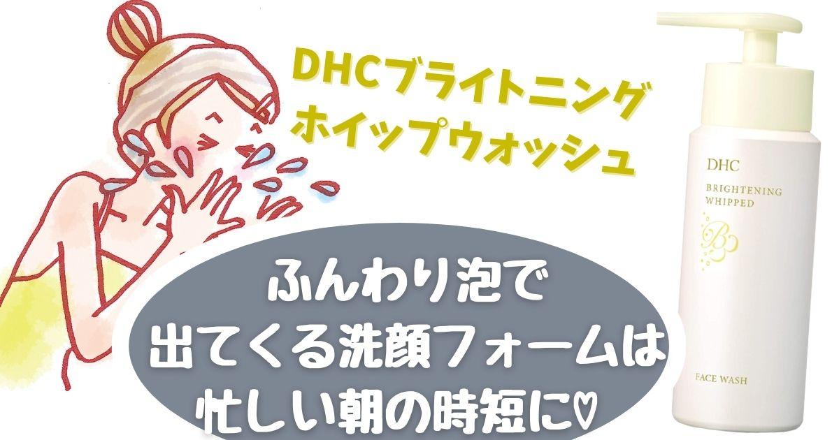 しゅわしゅわ気持ちいい炭酸洗顔!DHCブライトニングホイップウォッシュ