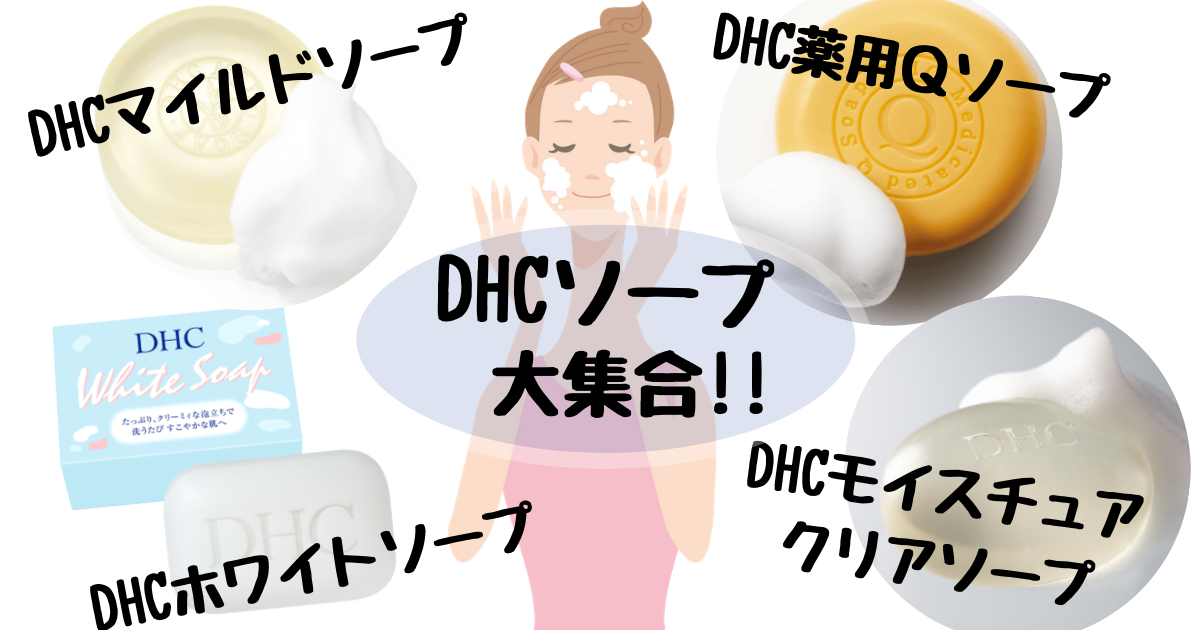 大好き!!DHCの優秀ソープたち♡♡