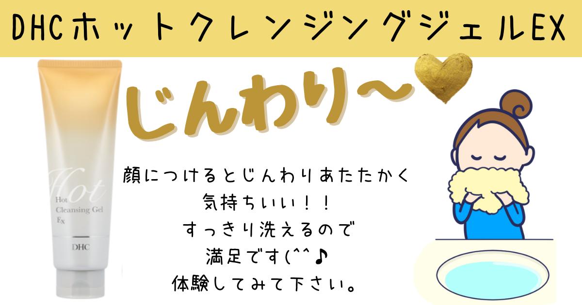 温感クレンジングジェルならDHCホットクレンジングジェルEXがオススメ!!