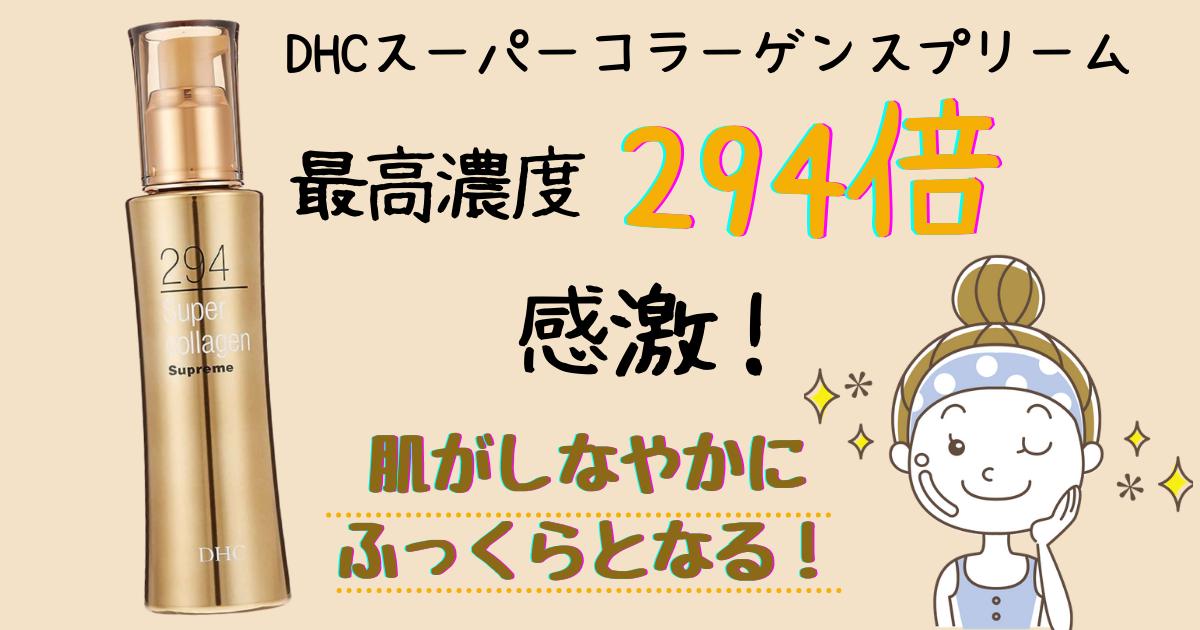 コラーゲン(ジペプチド)最高濃度294倍!!【DHCスーパーコラーゲンスプリーム】
