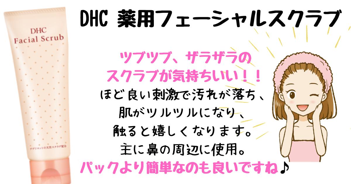 ザラザラ肌からの卒業~DHC 薬用フェーシャルスクラブ~