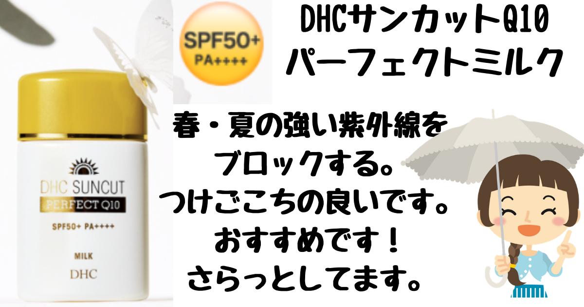 軽い付け心地でしっかりカバー!DHCサンカットQ10パーフェクトミルク