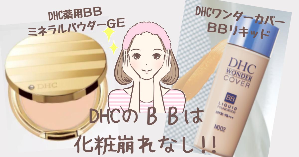 優秀♡DHCのBBは化粧崩れ知らず【DHCワンダーカバーBBリキッド&DHC薬用BBミネラルパウダーGE】
