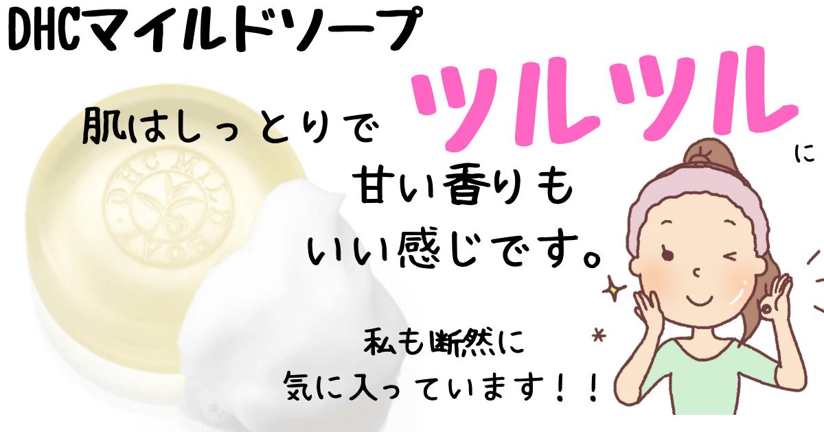 乾燥知らずの洗顔石鹸♡DHCマイルドソープ