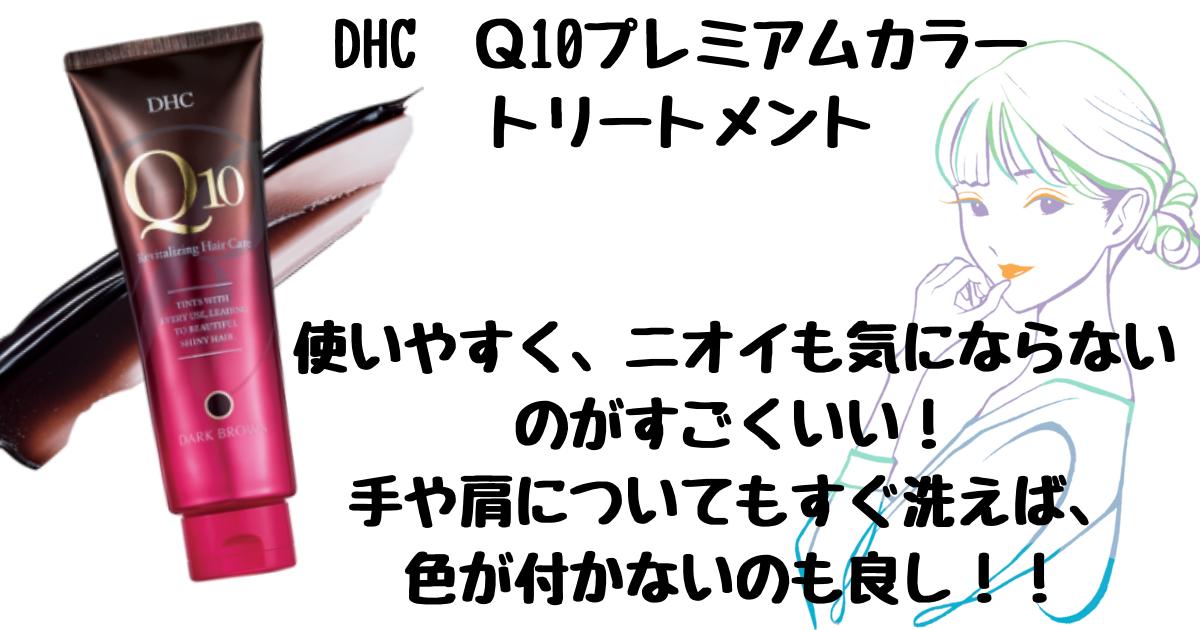 自宅でカラーリングなら→DHC Q10プレミアムカラートリートメント