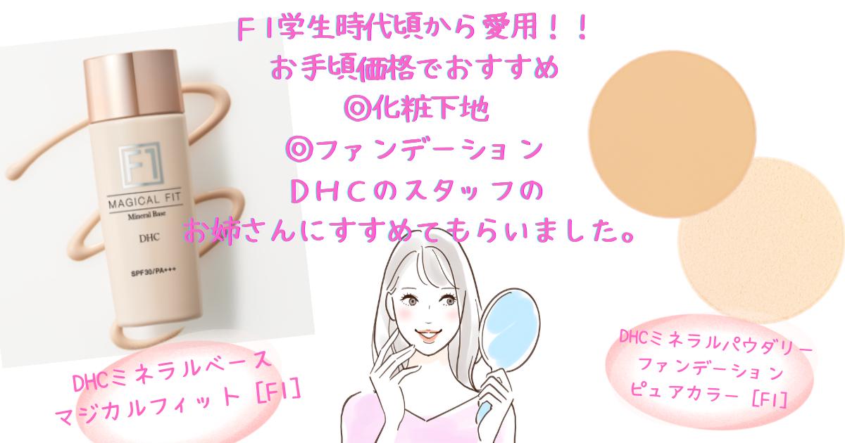 DHCのF1マジカルフィット化粧下地&ファンデーション使い心地◎!!