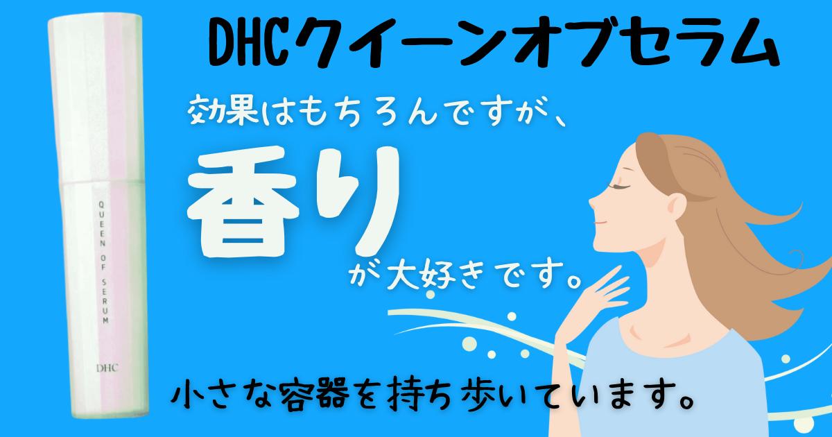 香り癒される♡DHCクイーンオブセラム