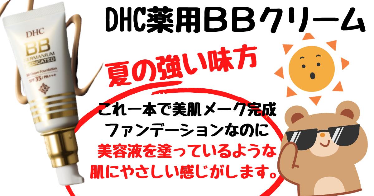 塗り心地軽やか♡DHC薬用BBクリーム