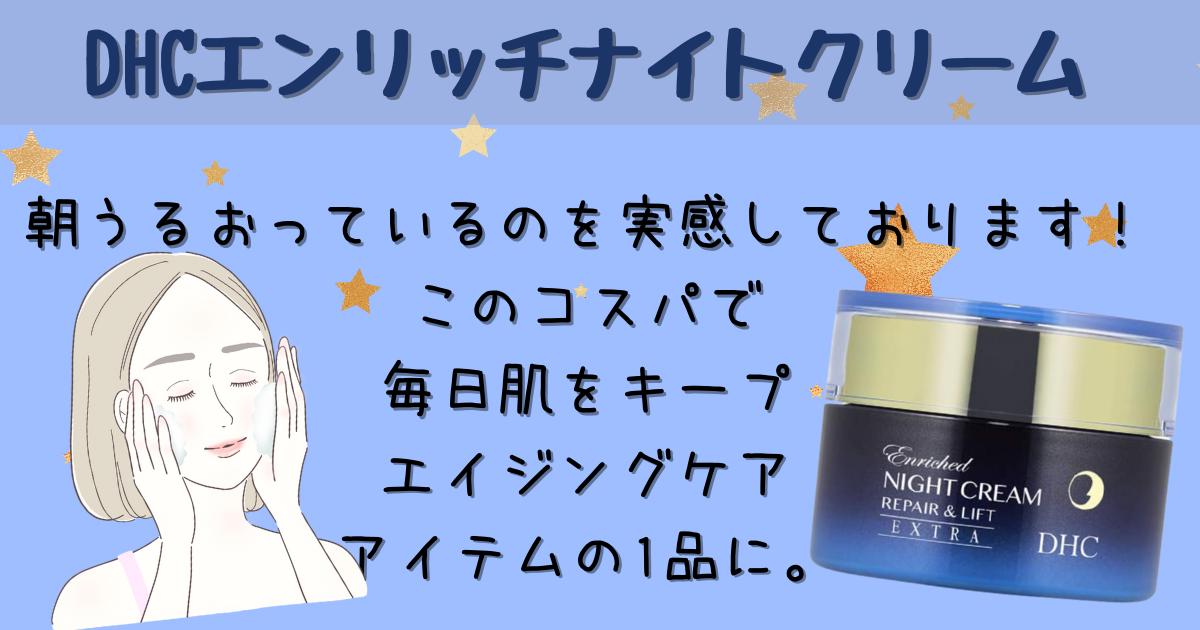 【翌朝、肌がもっちり最高♡DHCエンリッチナイトクリーム】