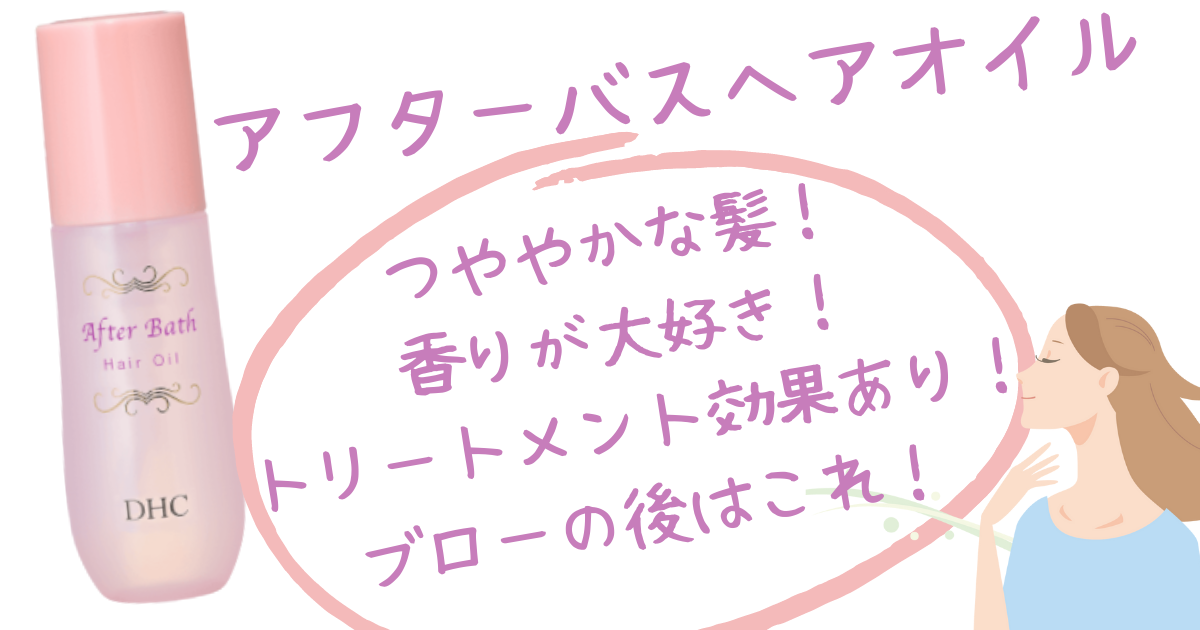 【髪サラサラに♡DHCアフターバスヘアオイル】