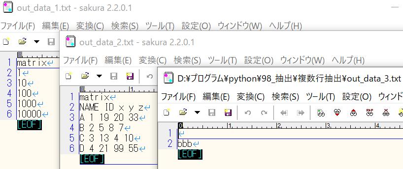 文字 抽出 python 列