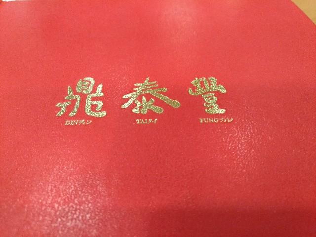 f:id:HKT1989:20181223010720j:image