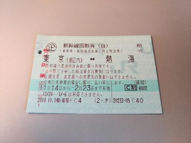 f:id:HKT1989:20190117141733j:image