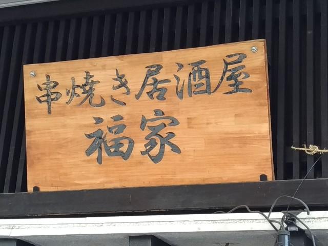 f:id:HKT1989:20190406195706j:image