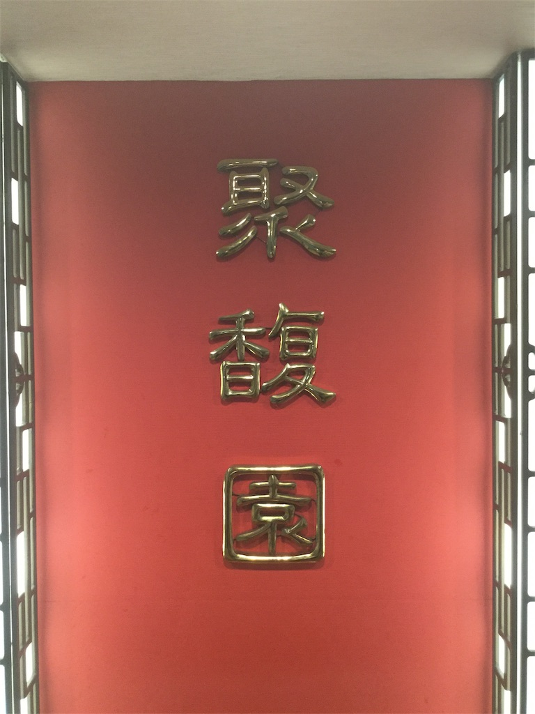 f:id:HKT1989:20190505193134j:image