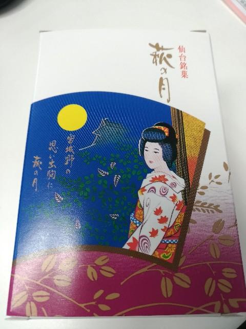 f:id:HKT1989:20190530164842j:image