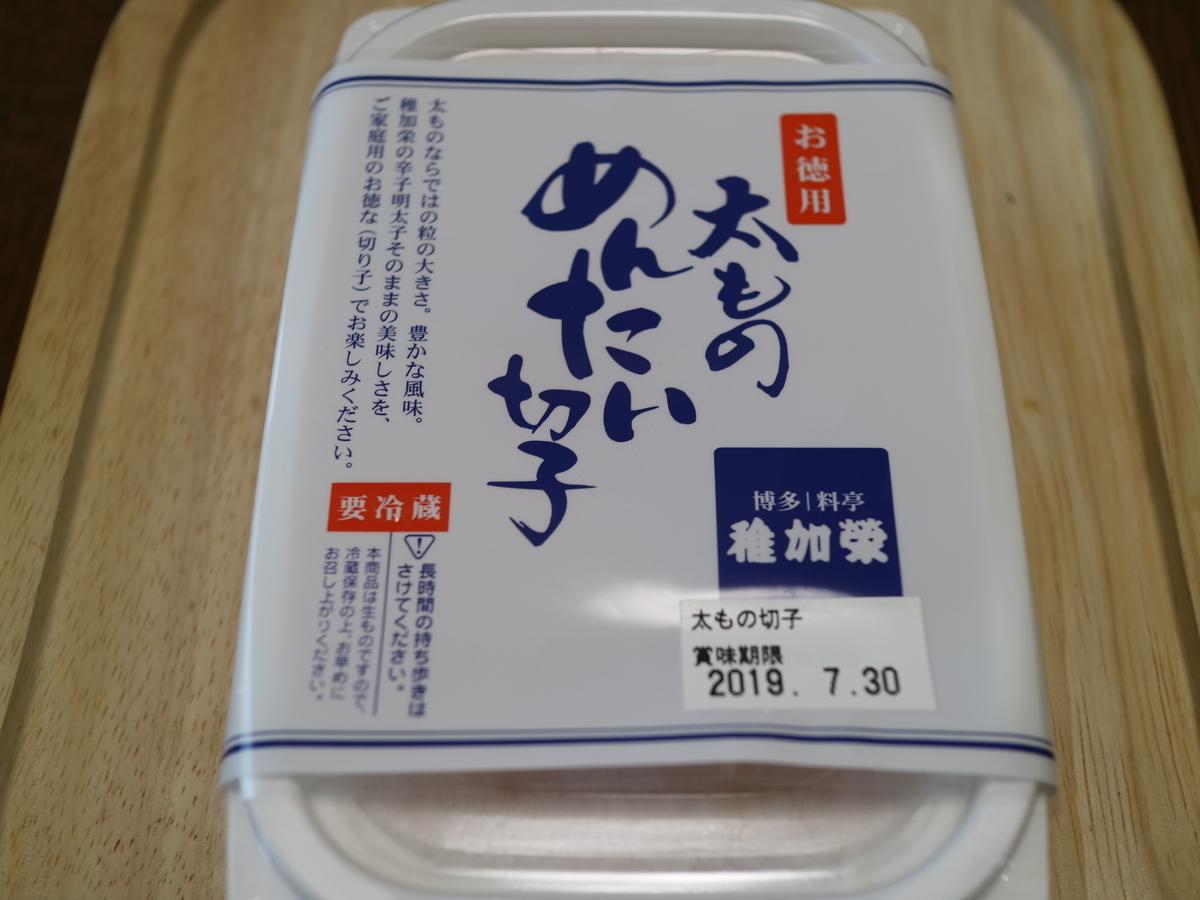 f:id:HKT1989:20190720112809j:plain